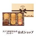 ステラおばさんのクッキー カントリーガゼット(M)/15定番 手提げ袋S付き 小分け 18枚