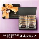 【ステラおばさんのクッキー】WEB限定プレミアムギフト(チョコチップデビル)/16 クッキー ギフト 詰め合わせ 焼き菓子 高級 バレンタイン プレゼント 小分け ビター 甘さ控えめ 甘くない