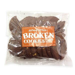 おばさん クッキー ブロークンクッキー ダブルチョコナッツ 手提げ袋