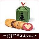 ステラおばさんのクッキー クリスマステントボックス(グリーン)/18クリスマス 手提