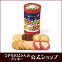 ステラおばさんのクッキー くるくるクリスマス/18クリスマス...