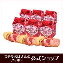 ステラおばさんのクッキー WEB限定ジョイフルテント6個セット/19バレンタインフェア