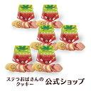 ステラおばさんのクッキー 苺セレクト(S)6個セット/19ホ...