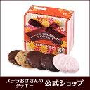 ステラおばさんのクッキー クッキー クッキーチョコセレクト(S)/18バレンタイン 手提げ袋付き 小分け 5枚入り