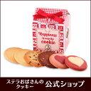 ステラおばさんのクッキー クッキー ダブルハピネステントボックス/18バレンタイン 手提げ袋付き 小分け 6枚入り