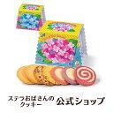 ステラおばさんのクッキー あじさいギフト S  20あじさいフェア 手提げ袋1枚付き 小分け プレゼント