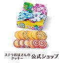 ステラおばさんのクッキー あじさいギフト M  20あじさいフェア 手提げ袋1枚付き 小分け プレゼント