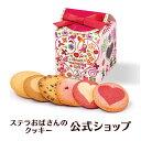 ステラおばさんのクッキー ハピネステントボックス 20バレンタインデーフェア 手提げ袋SS付き 小分け バレンタイン プレゼントギフト 贈り物 結婚式 誕生日 プレゼント お菓子 スイーツ 洋菓子 焼き菓子 手土産 お礼 内祝い