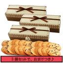 ステラおばさんのクッキー ホワイトデー 贈物 プチギフト 【WEB限定】【おまけ付き】ディアハート 3個セット【2P20Feb09】