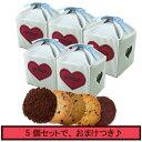 こだわり プチギフト 贈り物  Web限定【WEB限定】【おまけつき】マイチョイス チョコレート×5個セット【2P20Feb09】