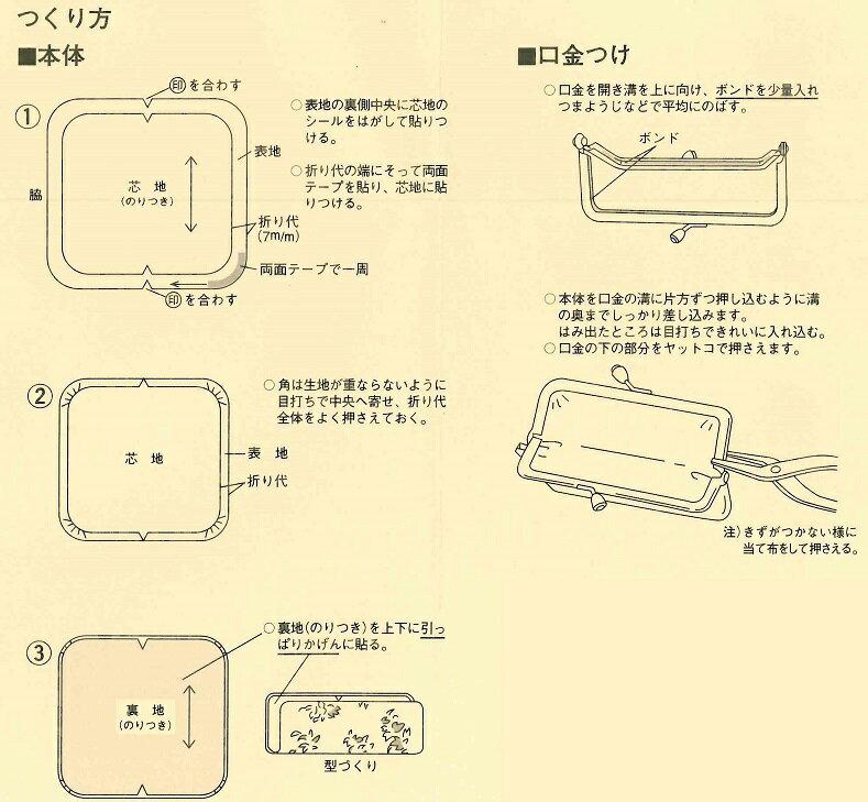 がま口・口金8.5cm中芯・裏地付き手作り印鑑ケースのキット