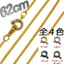 [JA001]喜平型ネックレスチェーン 62cm