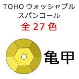 [AE001]TOHO可洗spangle(亮晶晶的装饰物)龟甲(4mm/5mm/6mm/8mm)全27色[[AE001]TOHOウォッシャブルスパングル(スパンコール)亀甲 (4mm/5mm/6mm/8mm)全27色]