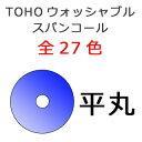 [AE002]TOHOウォッシャブルスパングル(スパンコール)平丸 (3mm/4mm/5mm/6mm)全27色