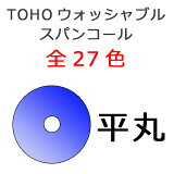 [AE002]TOHO可洗spangle(亮晶晶的装饰物)平丸(3mm/4mm/5mm/6mm)全27色[[AE002]TOHOウォッシャブルスパングル(スパンコール)平丸 (3mm/4mm/5mm/6mm)全27色]