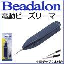 [WA006]電動ビーズリーマー Beadalon240A-100