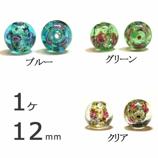 [XA004]チェコビーズ ランプビーズ(No.003) 花柄(銀引き) 丸玉 12mm(1ケ)