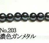 [AC001]TOHO(トーホー) パールビーズ 濃色ガンメタル(No.203)【フェイクパール】[RPT]