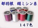 [VB001]都羽根(みやこばね) 絹ミシン糸130M/基本色【ミシン糸/シルク】[RPT]