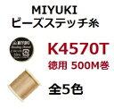 [BE001]MIYUKI ミユキビーズステッチ糸(徳用500M巻) 全5色[RPT]