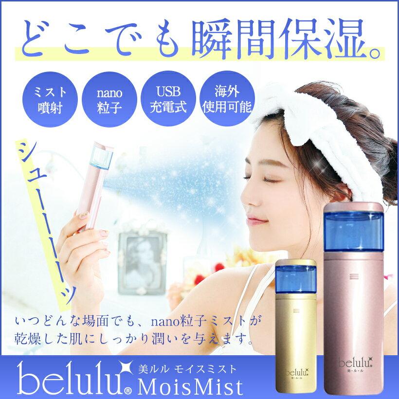 美顔器美ルルモイスミストbeluluMoismist<アロマ化粧水付き/メイクの上から使える>