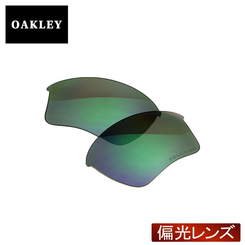 【最大2000円OFFクーポン配布中】 オークリー ハーフジャケット2.0 サングラス 交換レンズ 偏光 42-058 OAKLEY HALF JACKET2.0 XL スポーツサングラス JADE IRIDIUM POLARIZED