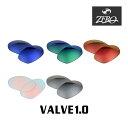 ショッピングoakley 当店オリジナルレンズ オークリー サングラス 交換レンズ OAKLEY バルブ VALVE1.0 ミラーあり ZERO製