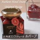 【オーセントホテル小樽オリジナルレシピ「北海道コンフィチュー...