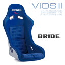 [BRIDE] ブリッド フルバケットシート VIOS3 ビオス3 ブルーロゴ (FRP製シルバーシェル)