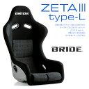 [BRIDE] ブリッド フルバケットシート ZETA3 type-L ジータ3タイプL ブラックロゴ FRP製シルバーシェル