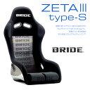[BRIDE] ブリッド フルバケットシート ZETA3 type-S ジータ3タイプS グラデーションロゴ FRP製シルバーシェル
