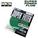 [HKS] スーパーパワーフロー Φ200交換用フィルター グリーン 乾式3層タイプ