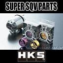 [HKS] ≪スーパーSQV スペシャルフィン≫ [SF100-P] パープルメタリック ※低周波タイプサウンド 【スーパーSQVパーツ】