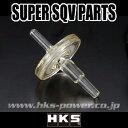 [HKS] ≪スーパーSQV 交換用フィルター≫ 1410-SA008 【スーパーSQVパーツ】