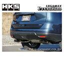 HKS マフラー ≪LEGAMAX Premium リーガマックスプレミアム≫ 【 X-TRAIL エクストレイル [DBA-NT32] MR20DD (13/12-) FF/4WD ※ハイブリッド未確認 】 (※北海道・沖縄・離島は送料要確認)
