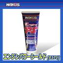 [WAKO'S] ワコーズ エンジンパワーシールド [EPS] 【280mL】