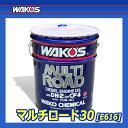 [WAKO'S] ワコーズ マルチロード30 粘度(10W-30...