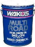 WAKO''s ワコーズ MR マルチロード ディーゼル専用エンジンオイル20Lペール缶10W-30・15W-40