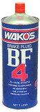 WAKO''s ワコーズ BF-4 ビーエフフォー 1L缶 DOT4・JIS BF-4 ブレーキフルード