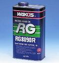[WAKO's] ワコーズ RG8090R アールジー8090R 2L缶 特殊固体潤滑剤配合ギヤーオイル ギアオイル・ギヤオイル 80W-90