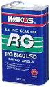 [WAKO's] ワコーズRG6140 アールジー6140 半化学合成ギヤーオイル 2L缶 ギアオイル・ギヤオイル