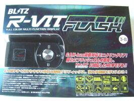 BTILZ R-VIT i-Color フラッシュ ブラック