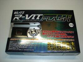 BTILZ R-VIT i-Color フラッシュ シルバーアールビット アイカラー