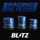 BLITZ(ブリッツ) ≪レーシングオイルフィルター≫ ギャランフォルティス ラリーアート [CY4A] (08/07-) 4B11 (M20×P1.5)