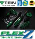 TEIN 車高調 ≪FLEX Z フレックスゼット≫ 【ランサーエボリューションVIII [CT9A] 2003.01-2004.01 4WD2000 [GSR...