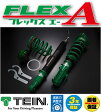 TEIN 車高調 ≪FLEX A フレックスエー≫ 【クラウンハイブリッド [GWS204] 2008.02-2012.12 FR3500 [BASE MODEL, STANDARD PACKAGE, L PACKAGE, G PACJAGE]】 (※沖縄/離島は送料別)