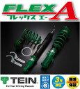 TEIN 車高調 ≪FLEX A フレックスエー≫ 【エリシオン プレステージ [RR6] 2007.01-2013.10 4WD3500 [SG]】 (※沖縄...