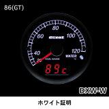 Pivot 枢DUALGAUGE DXW-W 水温(油温·吸气温)86·BRZ专用 双重量规φ60 白照明[Pivot ピボット DUALGAUGE DXW-W 水温(油温・吸気温) 86・BRZ専用 デュアルゲージ φ60 ホワイト照明]