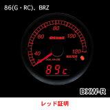 Pivot 枢DUALGAUGE DXW-R 水温(油温·吸气温)86·BRZ专用 双重量规φ60 红色照明[Pivot ピボット DUALGAUGE DXW-R 水温(油温・吸気温) 86・BRZ専用 デュアルゲージ φ60 レッド照明]