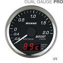 [Pivot] ピボット DUAL GAUGE PRO DPB 幅広い車種に対応するブースト計 デュアルゲージ Φ60 ホワイト/ブルー照明